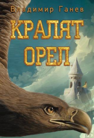 Кралят Орел