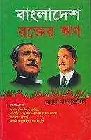 বাংলাদেশ: রক্তের ঋণ