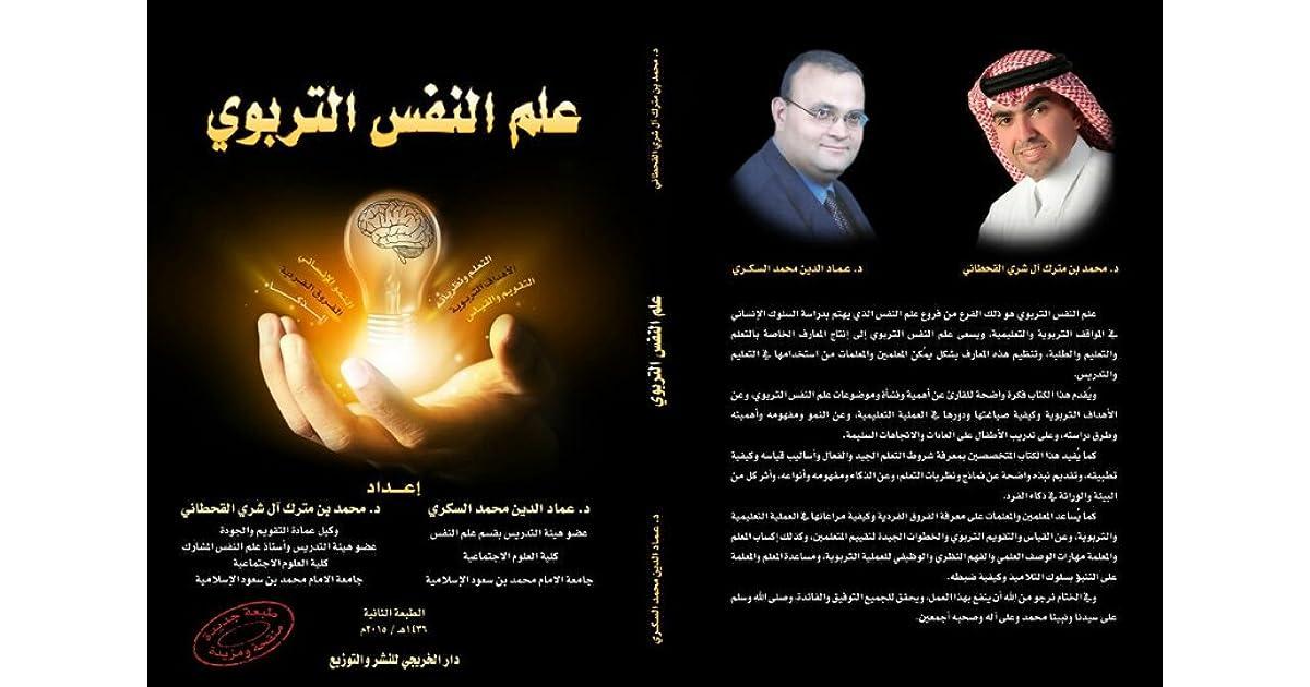 علم النفس التربوي عماد الدين السكري pdf