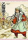 乙嫁語り 8 [Otoyomegatari 8] (A Bride's Story, #8)