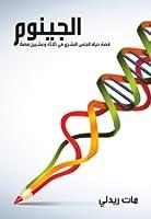 الجينوم: قصة حياة الجنس البشري في ثلاثة وعشرين فصلًا