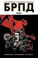 БРПД: 1946