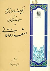 تجلی شاعرانهٔ اساطیر و روایات تاریخی و مذهبی در اشعار خاقانی