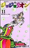 ジョジョの奇妙な冒険 ジョジョリオン 11 [JoJo no Kimyō na Bōken Jojorion 11] (Jojo's Bizarre Adventure, Part VIII, #115; JoJolion, #11)
