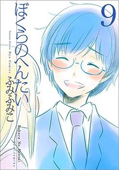 ぼくらのへんたい 9 [Bokura no Hentai 9] (Bokura no Hentai, #9) Fumiko Fumi