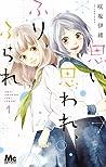 思い、思われ、ふり、ふられ 1 [Omoi, Omoware, Furi, Furare 1] (Love Me, Love Me Not, #1)