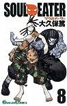 ソウルイーター 8 [Sōru Ītā 8] (Soul Eater, #8)