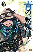 青の祓魔師 16 [Ao no Exorcist 16]