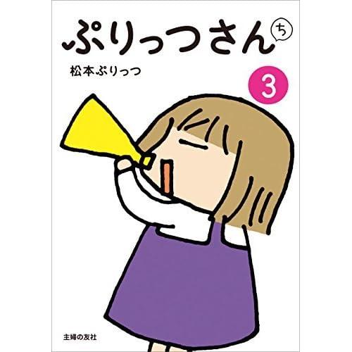 ぷりっつさんち(3) by 松本 ぷりっつ