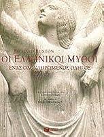 Οι ελληνικοί μύθοι: Ένας ολοκληρωμένος οδηγός (Αναγνώσεις του Αρχαίου Κόσμου, #4)