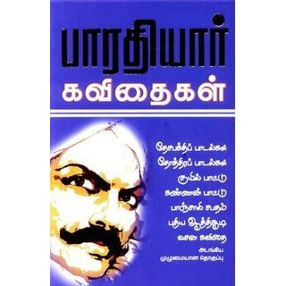 hard work essay in tamil