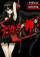 アカメが斬る! 1 (Akame ga KILL!, #1)