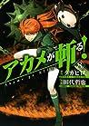 アカメが斬る! 8 (Akame ga KILL!, #8)