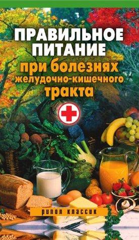Правильное питание при болезнях желудочно кишечного тракта