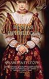 Вечная принцесса (Филиппа Грегори)