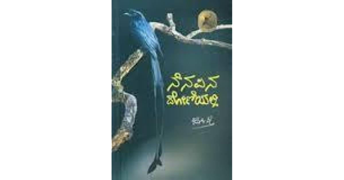 Nanna Thamma Shankara Book Pdf