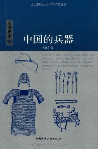 中国的兵器  by  王兆春