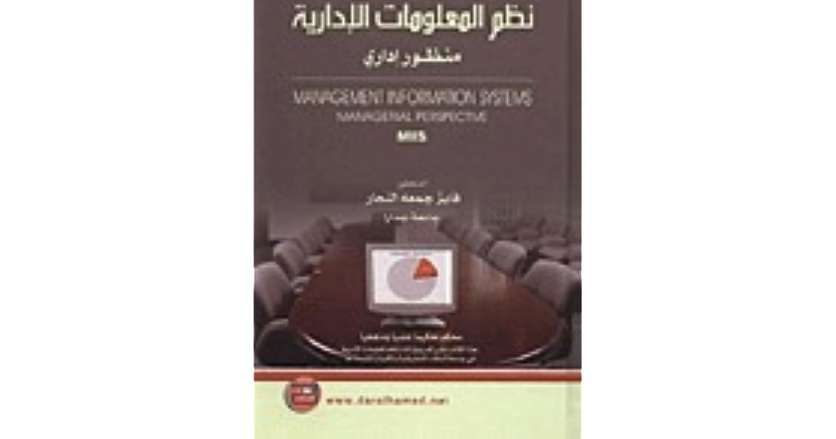 نظم المعلومات الإدارية فايز النجار pdf