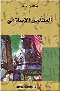 المقدس الاسلامي