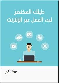 دليلك المختصر لبدء العمل عبر الإنترنت