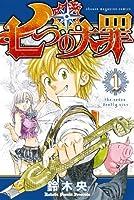 七つの大罪 1 [Nanatsu no Taizai 1] (The Seven Deadly Sins, #1)