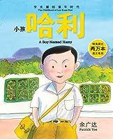 《小孩哈利 : 李光耀的童年时代》 第一册