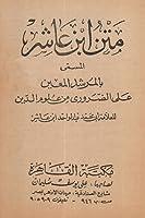 متن ابن عاشر - المرشد المعين على الضروري من علوم الدين