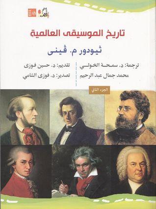 تاريخ الموسيقى العالمية  by Theodore M. Finney