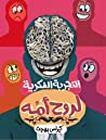 التجربة الفكرية لروح أمه by كيرلس بهجت