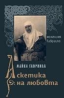 Майка Гавриила: Аскетика на любовта