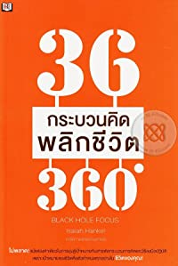 36 กระบวนคิด พลิกชีวิต 360 องศา