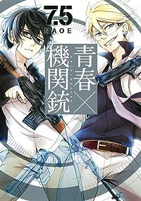 青春×機関銃 7.5 [Aoharu x Kikanjuu 7.5]