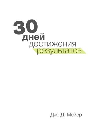 30 дней достижения результатов