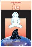 dada-bhagwan-pure-love