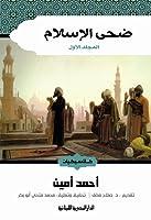 ضحى الإسلام #1 #2