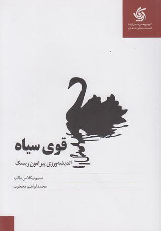 قوی سیاه by Nassim Nicholas Taleb