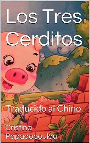Los Tres Cerditos: Traducido al Chino