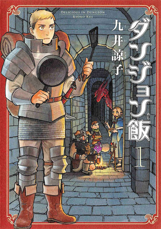 ダンジョン飯 1 [Dungeon Meshi 1] (Delicious in Dungeon, #1)