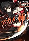 アカメが斬る! 13 (Akame ga KILL!, #13)