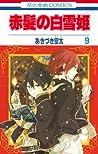 赤髪の白雪姫 9 [Akagami no Shirayukihime 9] (Snow White with the Red Hair, #9)