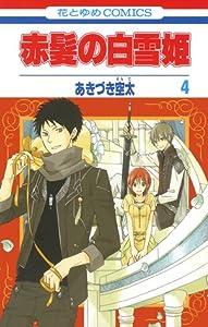 赤髪の白雪姫 4 [Akagami no Shirayukihime 4] (Snow White with the Red Hair, #4)
