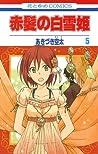 赤髪の白雪姫 5 [Akagami no Shirayukihime 5] (Snow White with the Red Hair, #5)