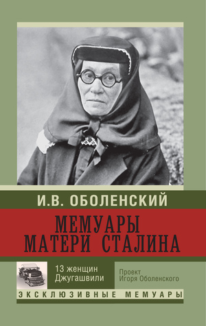 The memoirs of Stalin's mother