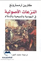 النزعات الأصولية في اليهودية والمسحية والإسلام