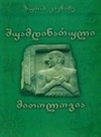 შუამდინარული მითოლოგია