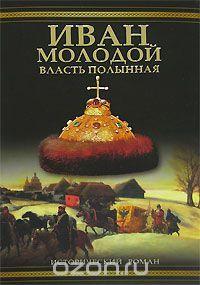 Власть полынная Борис Тумасов