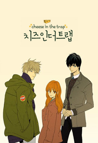 Cheese in the Trap, Season 3 by Soon Kki