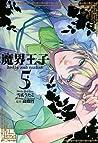 魔界王子 devils and realist 5 [Makai Ouji: Devils and Realist 5] (Devils and Realist, #5)