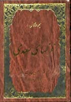 مجموعه کامل غزلهای سعدی