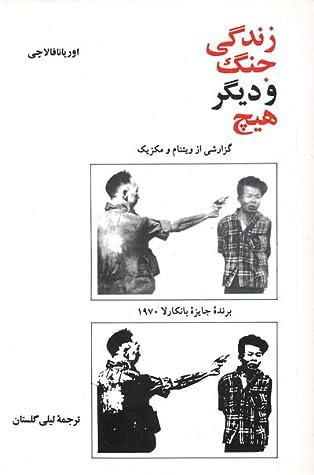 زندگی جنگ و دیگر هیچ by Oriana Fallaci
